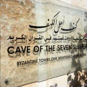 The signboard at the entrance to the Cave of the Seven Sleepers in Amman, Jordan